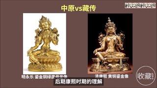 佛像收藏EP2:藏传佛像的独特风格和代表