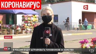 Коронавирус в Беларуси. Главное на сегодня (28.04). Как проходит Радуница в нынешних условиях