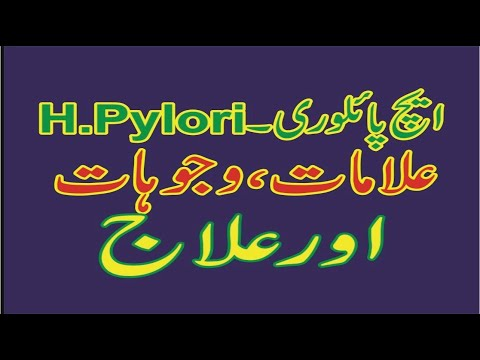 H-Pylori!!!Triple Medicine Treatment | H-pylori!! Sign,Symptom Causes Diagnosis Treatment In Urdu