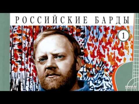 Песня Телефонный разговор - Юрий Визбор скачать mp3 и слушать онлайн