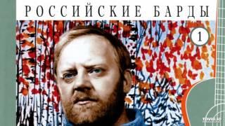 Юрий Визбор - Телефонный разговор