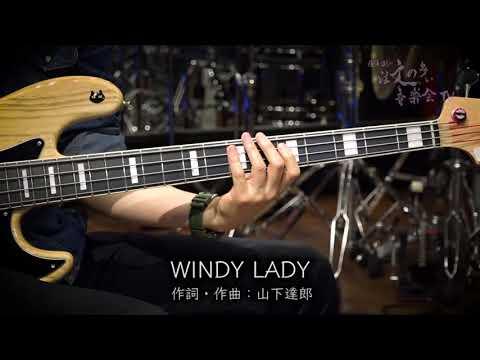 第9話「WINDY LADY(Tatsuro Yamashita)」by 植田博之