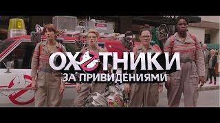 Охотники за привидениями (2016) - Мнение О Фильме (обзор)