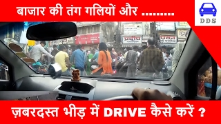 DRIVING IN NARROW ROAD (LOCAL MARKET) || DENSE TRAFFIC || DESI DRIVING SCHOOL