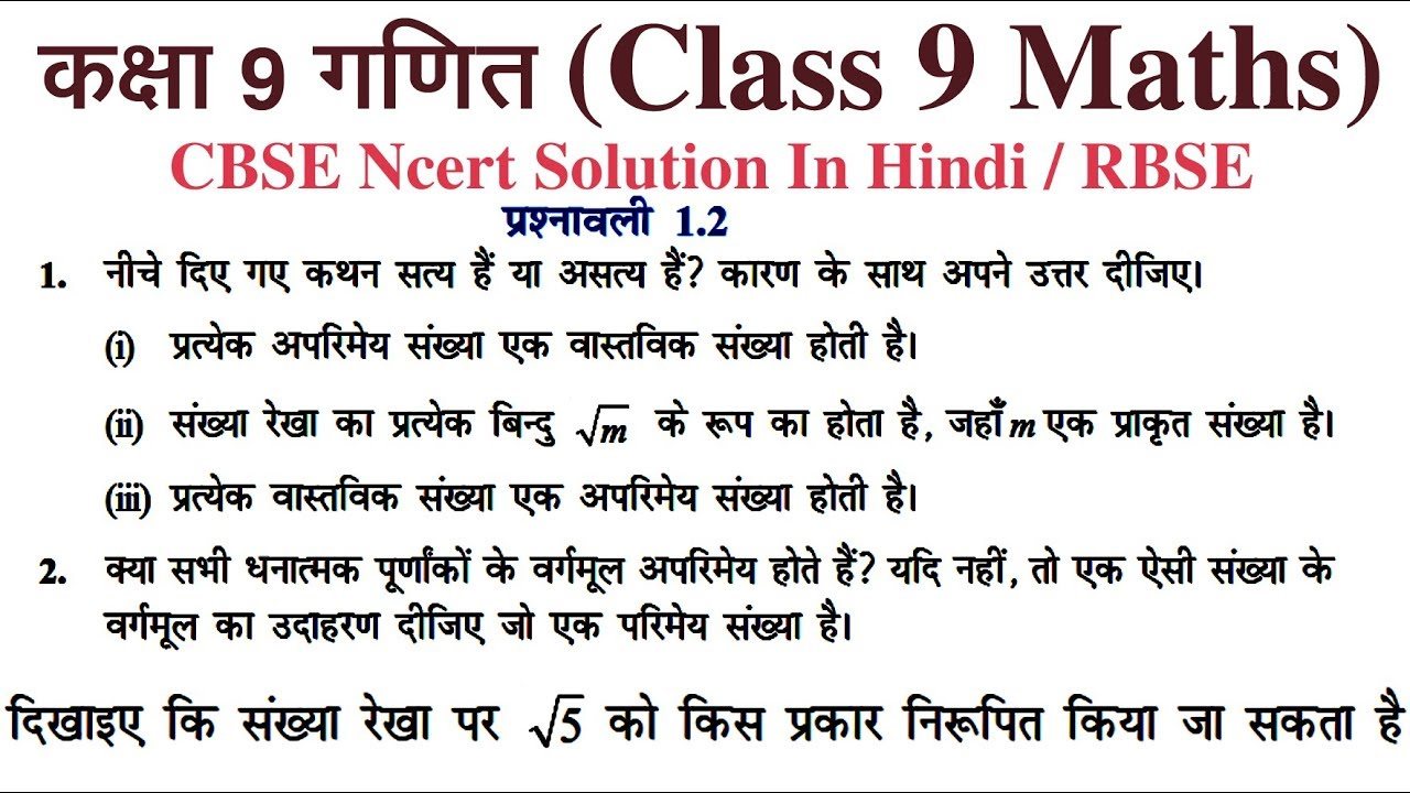maths ncert solutions class 10 chapter 1 exercise 1.2