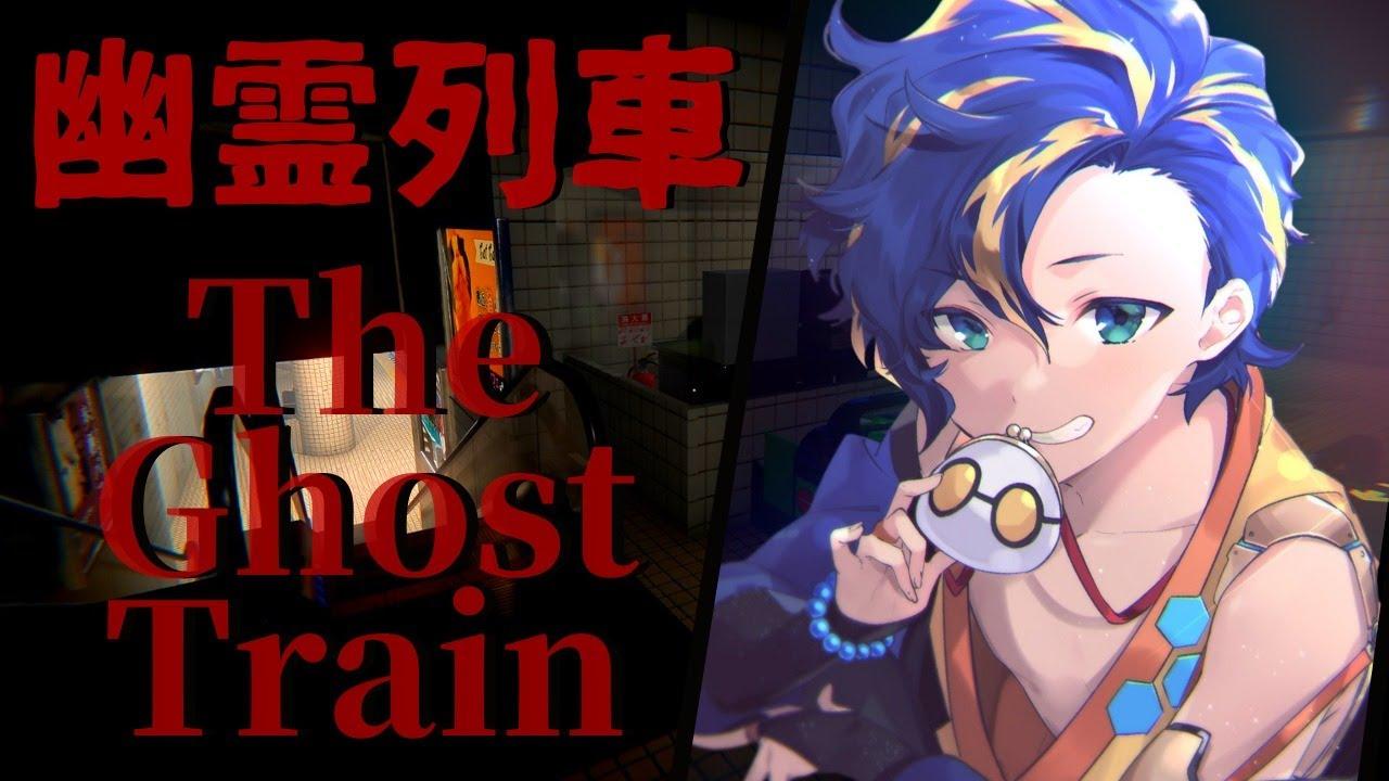 『幽霊列車』正直もう怖いものなんてないと思う。【ホロスターズ/アステル】