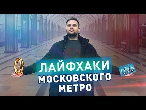 Смотреть Секреты и лайфхаки московского метро онлайн