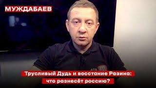 Трусливый Дудь и восстание Разина: что разнесёт россию?
