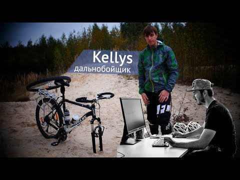 Дальнобойщик Kellys или велосипед для велопохода