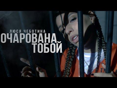 Смотреть клип Люся Чеботина - Очарована Тобой