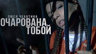 Download Люся Чеботина - Очарована тобой (Премьера клипа 2019) Mp3 and Videos