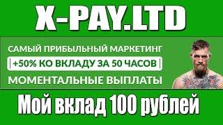 МОЙ ДОХОД ЗА 1 ДЕНЬ В MAYAMANIA СОСТАВИЛ 1700 РУБЛЕЙ! ЗАРАБОТОК ОТ 100 РУБЛЕЙ