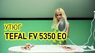 Обзор Утюга TEFAL FV 5350 EO  | Palladium.ua(Видеообзор утюга TEFAL FV 5350 EO Цена и наличие: ..., 2015-05-28T13:57:01.000Z)