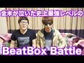 【頂上決戦】ビートボックスバトル ヒカキン vs はじめ