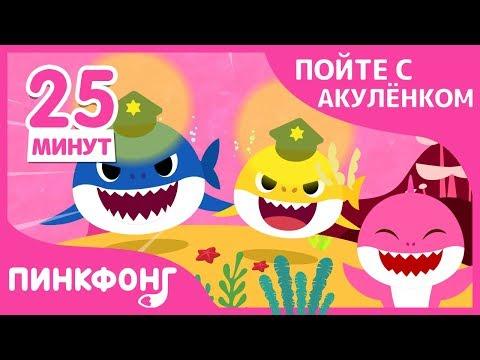Полиция акул и другие песни | +Сборник | Пойте с акулёнком | Пинкфонг песни для детей