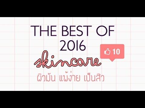 Best Skincare 2016 | ที่สุดสกินแคร์ ผิวมัน แพ้ง่าย เป็นสิว