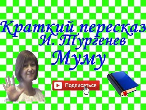 """Краткий пересказ И. Тургенев """"Муму"""""""