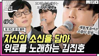 [#유퀴즈온더블럭] 노래로 의료진들 오열하게 한 진정한 음유시인✨ 묵직한 감동이 떠나질 않는 김진호의 '폭죽과 별'♪ | #갓구운클립 #Diggle
