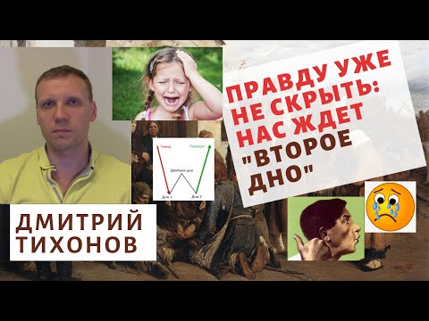 Дмитрий Тихонов -