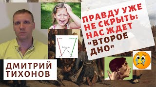 """Дмитрий Тихонов - Правду уже не скрыть: нас ждет """"второе дно"""""""