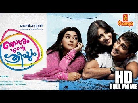 njanum ente familiyum malayalam movie torrent free download