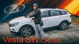 Веста приехала! Встречайте Vesta SW Cross на нашем канале!