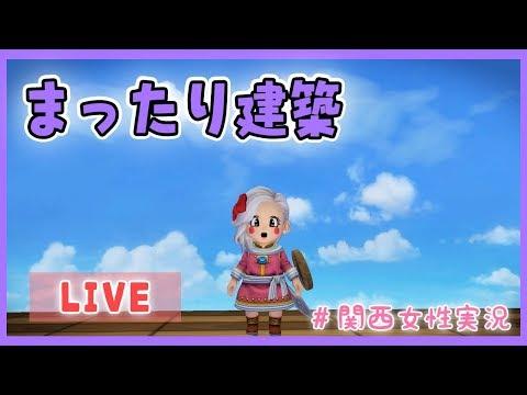 【生放送】まったり油屋作り2~ドラクエビルダーズ2~【関西女性実況】
