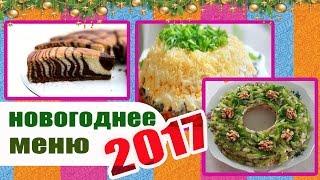 Рецепты Блюд на новый год 2017 / Меню на НОВЫЙ ГОД 2017 Петуха