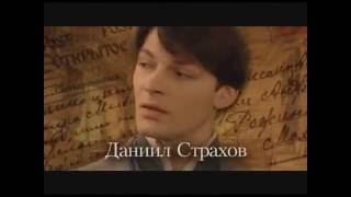 Бедная Настя (трейлер)