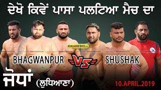 Bhagwanpur Vs Shushak | Jodhan (Ludhiana) Kabaddi Tournament 10 Apr 2019