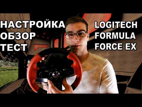 КАК НАСТРОИТЬ РУЛЬ LOGITECH FORMULA FORCE EX ?! ОБЗОР И ПОКАТУШКИ !