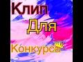Клип приседаешь в зале для конкурса Kiss Linka первый клип ViktoriyaMit mp3