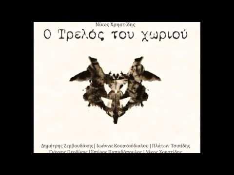 Ο Τρελός του χωριού - Νίκος Χρηστίδης ( προεπισκόπηση δίσκου - c.d preview)
