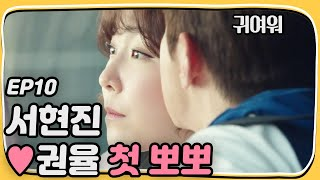 Video Let's Eat 2 Gwon Yool finds out Seo Hyun-jin's past, first kiss?! Let's Eat 2 Ep10 download MP3, 3GP, MP4, WEBM, AVI, FLV Oktober 2019