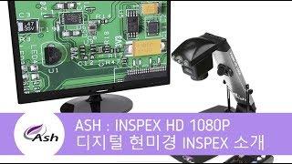 ASH 디지털 현미경 INSPEX HD 1080P 소개