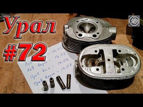 Мотоцикл Урал  #72. Выравнивание плоскостей головка цилиндр и выпрессовка направляющих втулок.