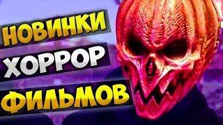 Новинки хорроров фильмов и сериалов 2019