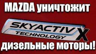 Mazda УНИЧТОЖИТ Дизельные моторы! - Технология SkyActive X