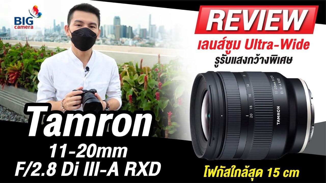 รีวิว Tamron 11-20mm F/2.8 Di III-A RXD เลนส์ซูมมุมกว้าง สำหรับกล้อง Sony APS-C