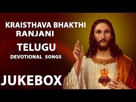 Kraisthava Bhakthi Ranjani   2172  || Telugu Devotional Songs