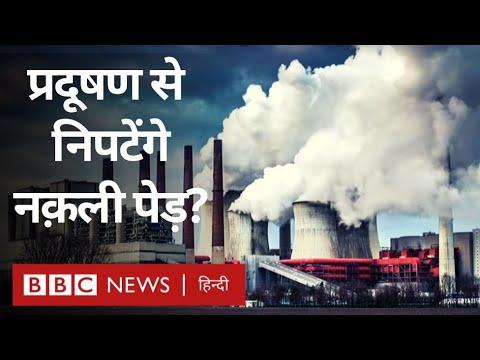 Pollution से निपटेंगे Artificial पेड़: BBC Click with Vidit