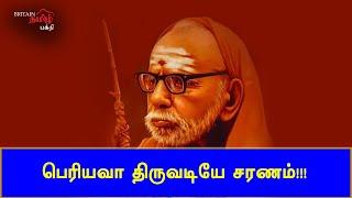பெரியவா திருவடியே சரணம்!!! | Periyava | Maha Periyava | Britain Tamil Bhakthi