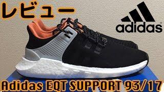 【レビュー】Adidas EQT SUPPORT 93/17/アディダス EQT サポート93/17