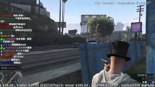 阿謙的Twitch 2015/4/20『Grand Theft Auto V』【6/12】很多人