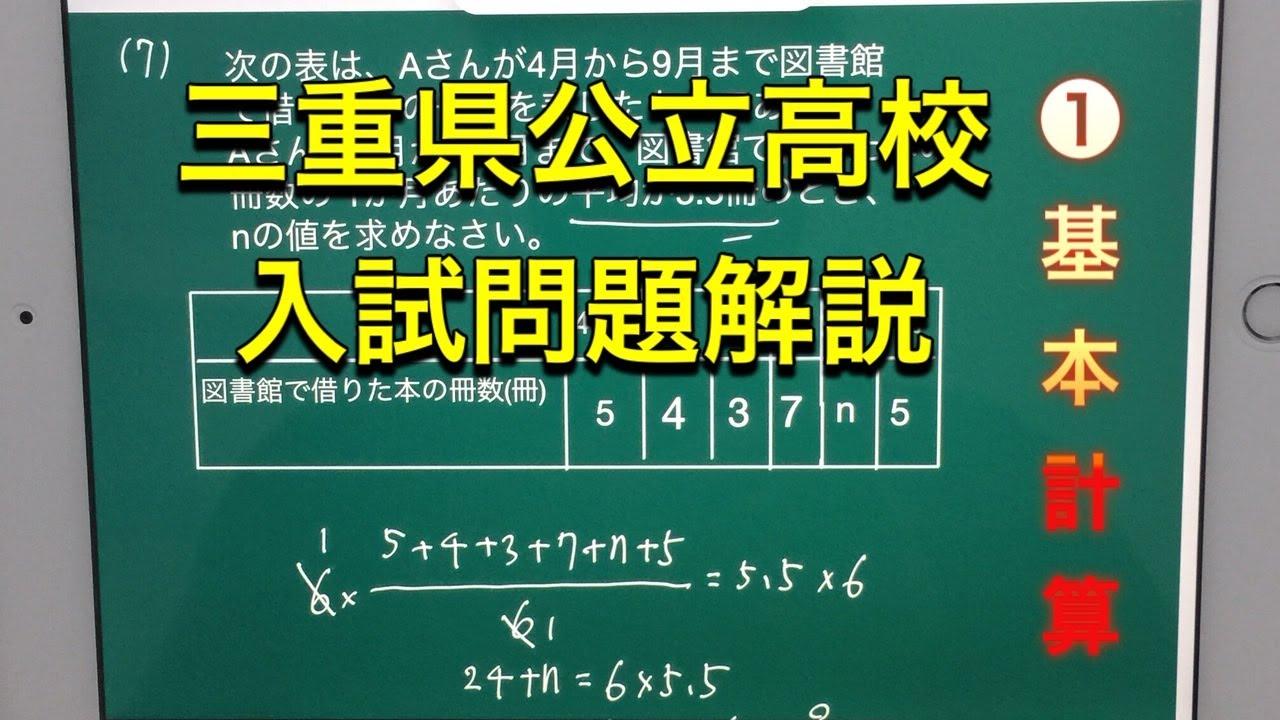 三重 県 高校 入試 2020