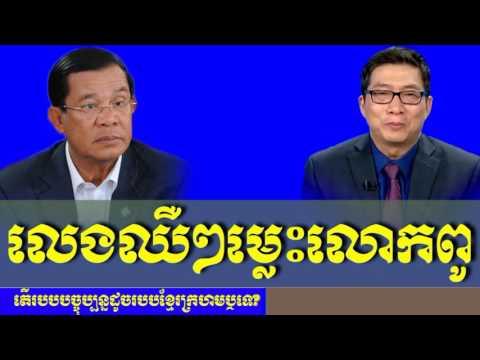 Cambodia Hot News: Borei Angkor Radio Khmer Night Monday 05/22/2017