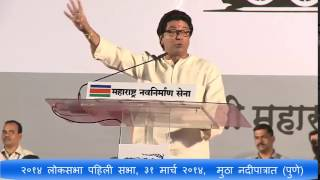 Mr Raj Thackeray speech in Pune 31 March 2014