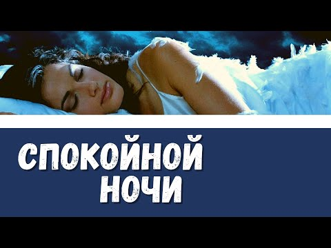 Обалденно Красивая Песня -Спокойной Ночи