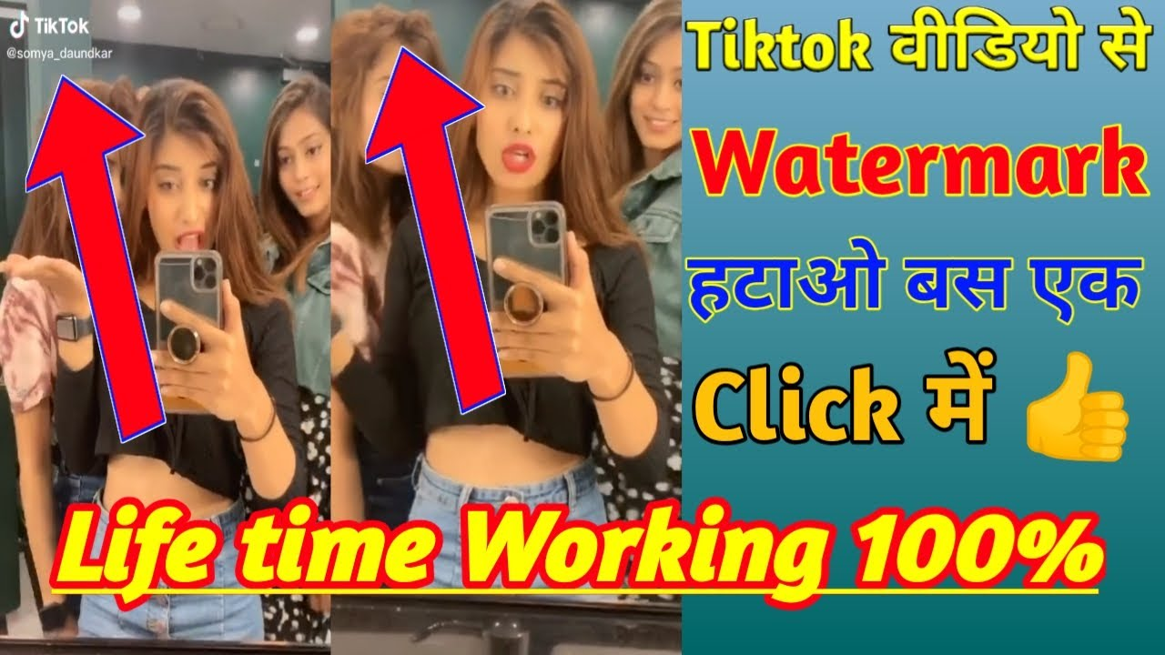 image How to Download tiktok videos Without Watermark | tiktok videos se watermark kaise hataye 2020 trick