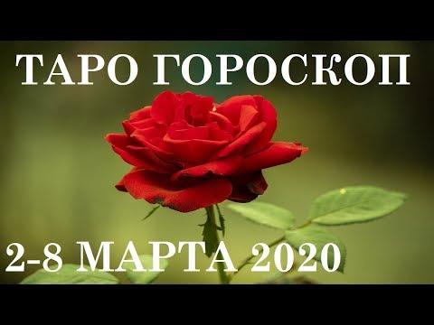 ТЕЛЕЦ ТАРО ГОРОСКОП 2-8 МАРТА